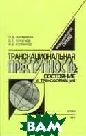 Транснациональная преступность: состояние и трансформация  Биленчук П.Д., Еркенов С.Е., Кофанов А.В. купить