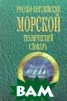 Русско-английский морской технический словарь. 25 000 терминов  Лысенко В.А. купить