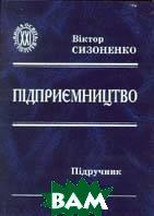 Підприємництво: Підручник  Сизоненко В.О. купить