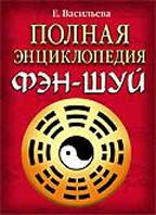 Полная энциклопедия Фэн-Шуй   Васильева Е. купить