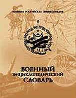 Военный энциклопедический словарь Серия: Энциклопедические словари  Горкин купить