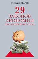 29 законов экономии для достижения успеха  Огарев Г. купить