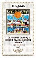 Толковый словарь живого великорусского языка в 4-х тт.  Даль В.И. купить