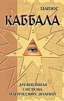 Каббала, или наука о Боге, Вселенной и Человеке Древнейшая система магических знаний  Энкюсс Ж. (Папюс)  купить