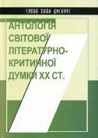 Антологія світової літературно-критичної думки ХХ ст.  Зубрицька М. купить