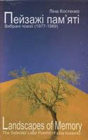 Пейзажі пам'яті Вибрані поезії (1977-1989) Двомовне видання  Костенко Ліна купить