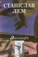 Апокрифи  Лем Станіслав купить