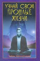 Узнай свои прошлые жизни Тайны реинкарнации  Ляхова купить