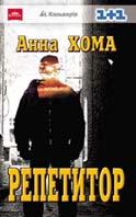 Репетитор Серія: Коронація слова  Хома А. купить