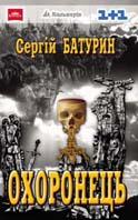 Охоронець Серія: Коронація слова  Батурин С. купить