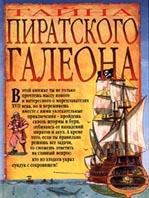 Тайна пиратского галеона  Пайп Дж. купить