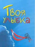 Твоя улыбка  Грузин В.М., Топерик Ю.В. купить