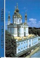 Андріївська церква Путівник  Литвинчук Ж.  купить