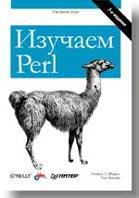 Изучаем Perl  Шварц Р., Феникс Т. купить