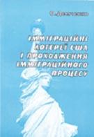 Імміграційні лотереї США і проходження імміграційного процесу  Демченко О.В. купить