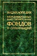 Энциклопедия международных благотворительных фондов и организаций   купить