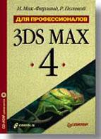 3ds max 4 для профессионалов (+CD) Серия: Для профессионалов  Макфарланд И., Полевой Р. купить