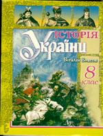 Історія України Підручник для 8 кл.  Власов В. купить