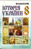 Історія України 8 кл. Навчальний посібник  Власов В. С. купить