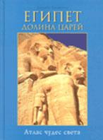 Египет Долина царей Атлас чудес света   купить