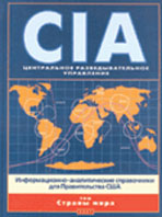 ЦРУ Справочник «Страны мира»   купить