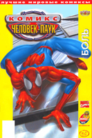 Человек-паук Комикс-сериал   купить