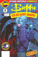 Баффи - победительница вампиров Комикс-сериал   купить
