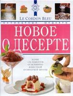 Новое о десерте. Кулинарные шедевры от Le Cordon Bleu  Лоран Дюшен, Бриджит Джонс  купить