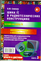Шина І2С в радиотехнических конструкциях  Семенов Б.Ю. купить