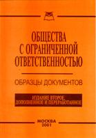 Общества с ограниченной ответственностью Образцы документов 2 изд.  Подобед М.А. купить