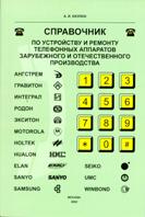 Справочник по устройству и ремонту телефонных аппаратов зарубежного и отечественного производства  Кизлюк А.И. купить