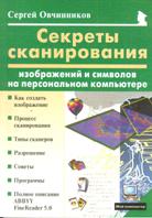 Секреты сканирования изображений и символов на ПК  Овчинников С. купить