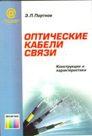 Оптические кабели связи Конструкции и характеристики  Портнов Э.Л. купить