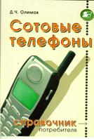 Сотовые телефоны Справочник потребителя  Олимов Д.Ч. купить