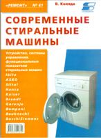 Современные стиральные машины Ремонт №61Книга 3  Коляда В. купить