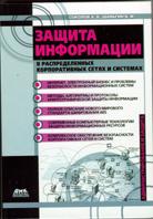 Защита информации в распределенных корпоративных сетях и системах  Соколов А.В., Шаньгин В.Ф. купить