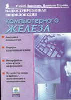 Иллюстрированная энциклопедия компьютерного железа  Ломакин П., Шрейн Д. купить