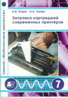 Заправка картриджей современных принтеров  Родин А.В., Тюнин Н.А. купить