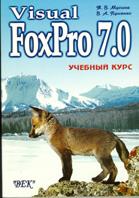 Visual FoxPro 7.0 ������� ����  ������ �.�., ������� �.�. ������