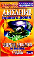Дыхание нашего дома Энергия ароматов и ваша судьба Русский фэн-шуй  Семенова А. купить