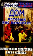 Дом, который нас выбирает Гармонизация энергетики дома и человека Русский фэн-шуй  Семенова А. купить