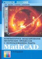 Компьютерное моделирование физических процессов с использованием пакета MathCad  Поршнев С.В. купить