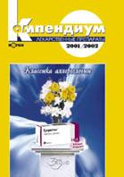 Справочник «КОМПЕНДИУМ 2001/2002 — лекарственные препараты»  Коваленко В.Н., Викторова А.П. купить