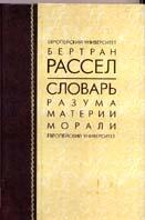 Словарь разума, материи и морали  Рассел Б. купить