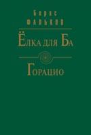 Елка для Ба. Горацио   Фальков Б. купить