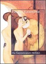 На баррикадах любви  Казакова Р. купить