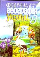Фізична географія України 8 клас  Заставний Ф. Д. купить