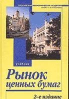 Рынок ценных бумаг Учебник 2-е изд  Галанов В.А. купить