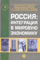 Россия: интеграция в мировую экономику Учебник  Зименков Р.И. купить