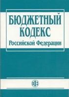 Бюджетный кодекс Российской Федерации   купить